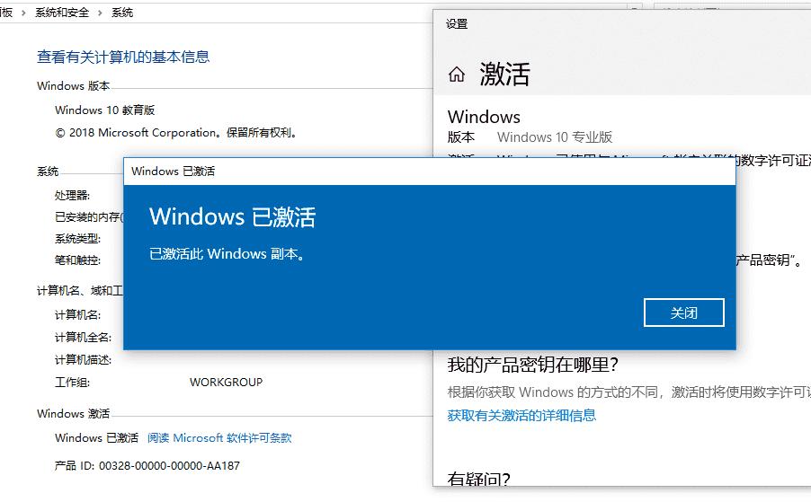 Windows 10专业版永久激活密钥