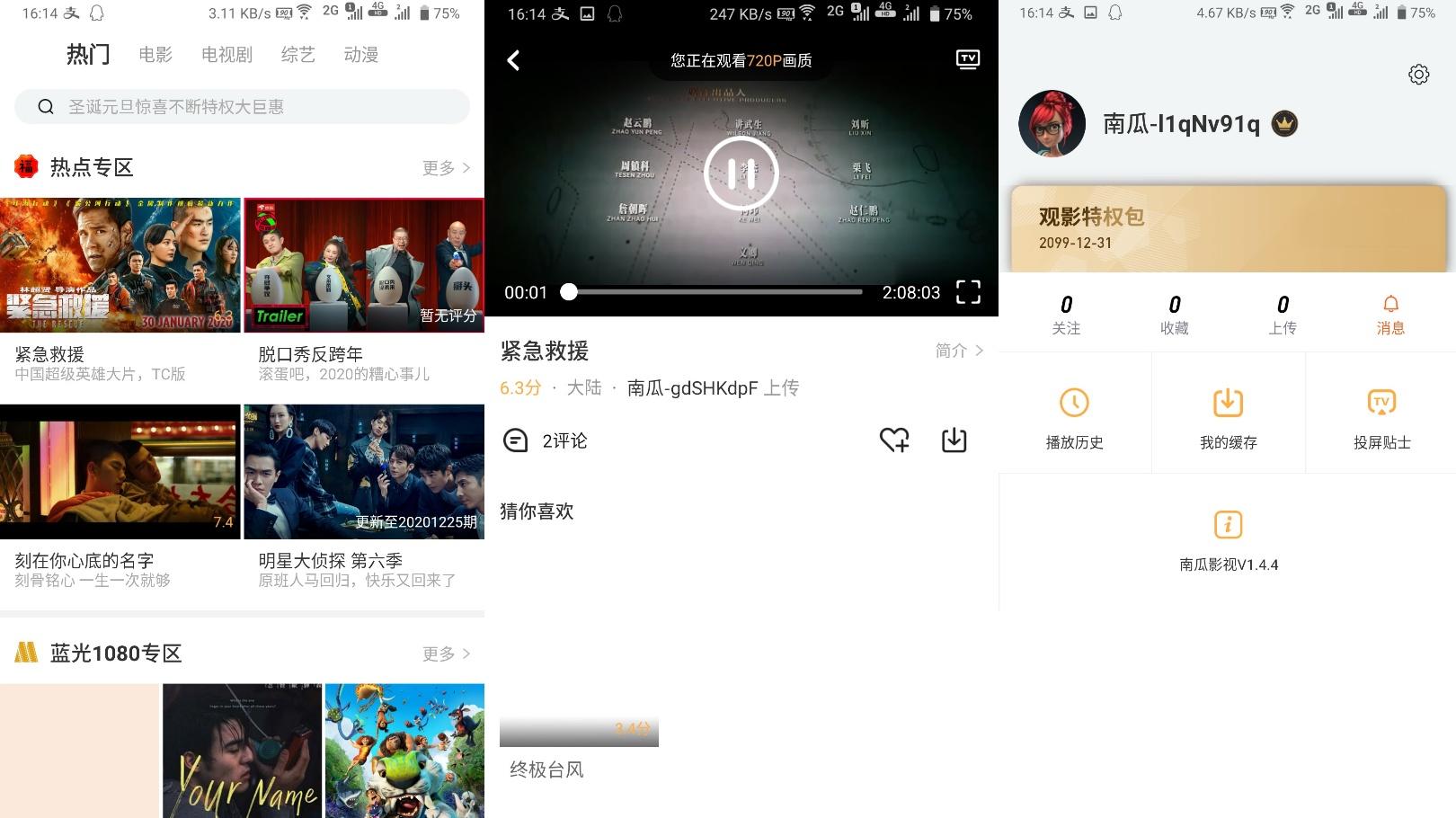南瓜影视V1.4.4最新永久VIP版本以去除所有广告