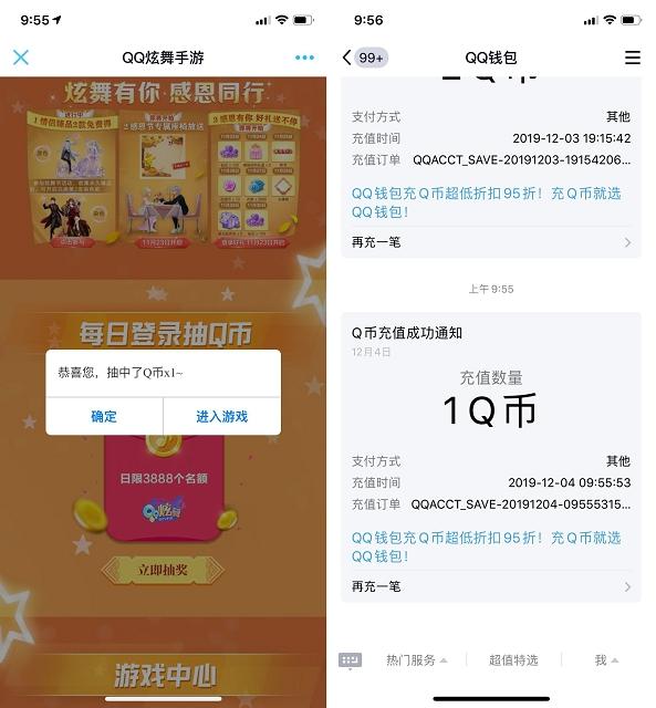 QQ炫舞幸运用户秒领1Q币