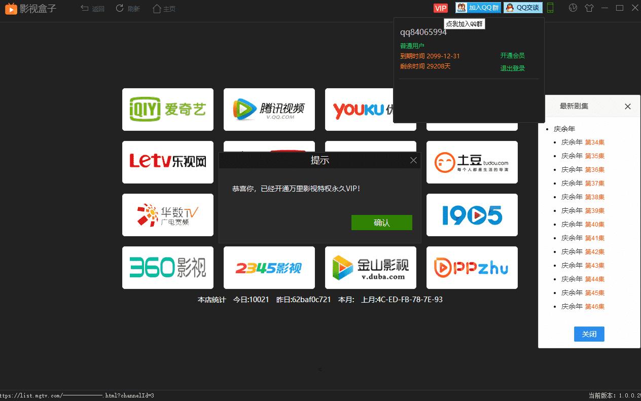 电脑版58影视盒子v1.0.0.25