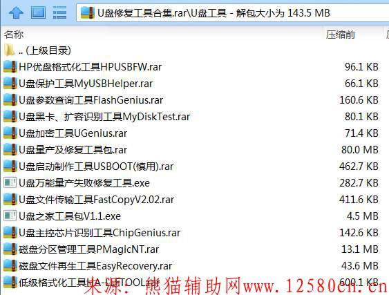 电脑专用修复U盘软件大全合集