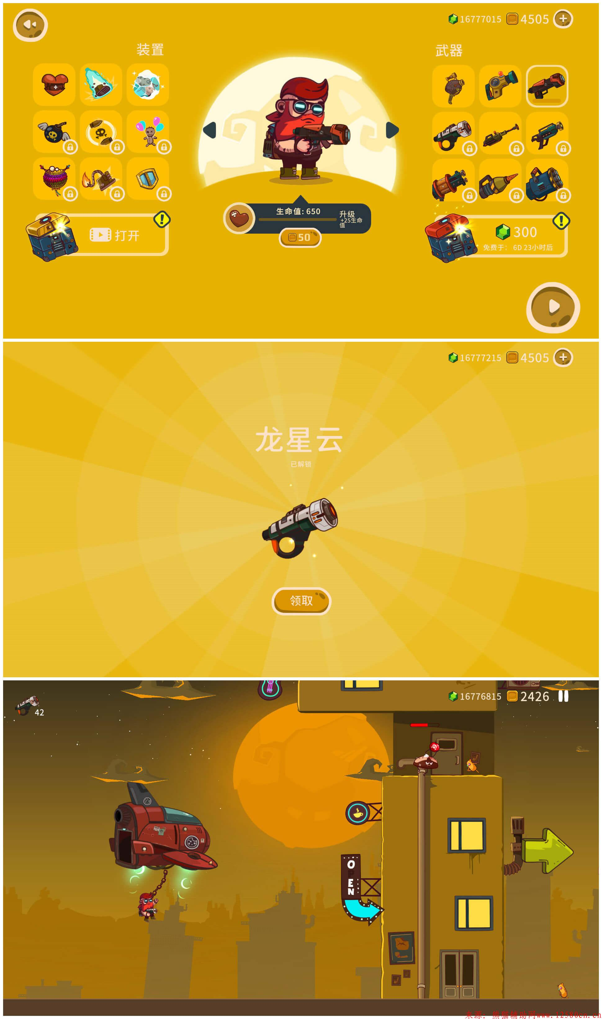 曲奇必死一款平台型快速射击游戏
