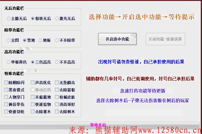 无情多功能插件02-03 疫情结束停止免费