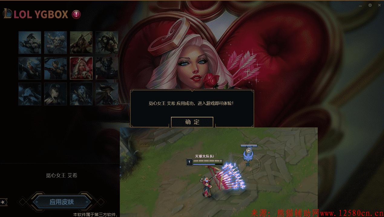 LOL YGBOX10.3 英雄联盟换肤软件