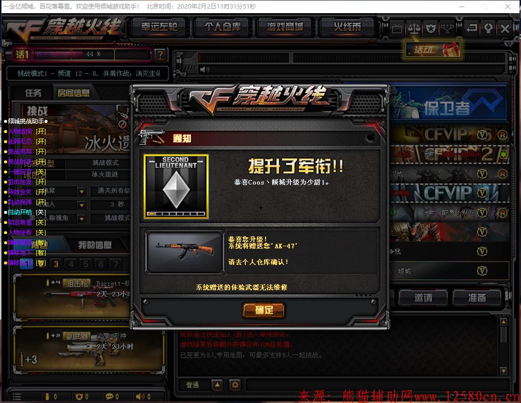 CF倾城免费游戏助手最新版本V3.3