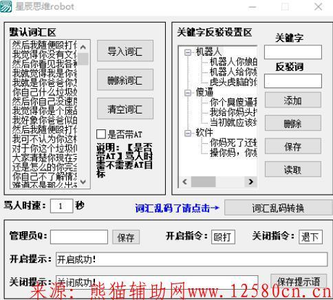 QQ智能关键字反驳扣字酷Q机器人插件