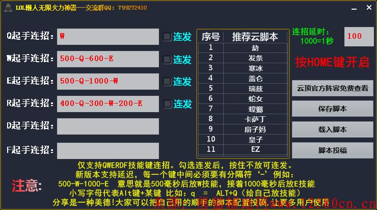 2020英雄联盟无限火力懒人连招免费神器1.3