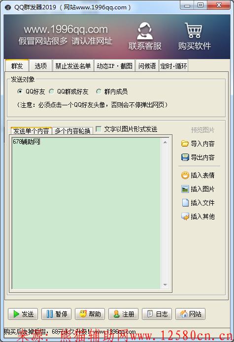 讯豪最新QQ群发软件去除注册