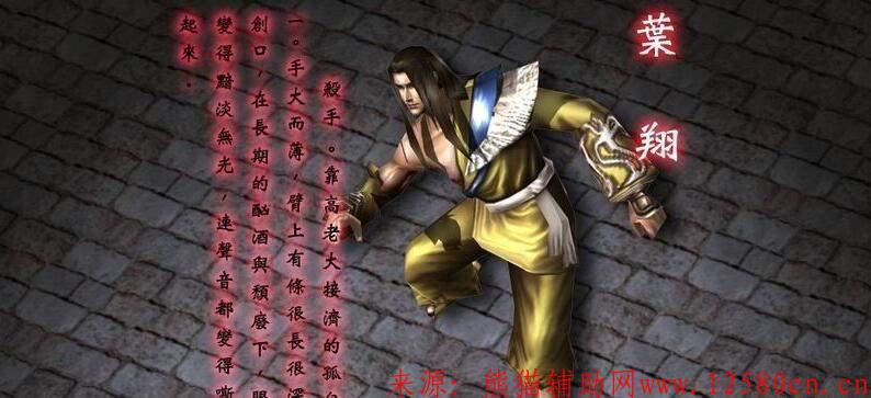 流星蝴蝶剑最终免安装简体中文版