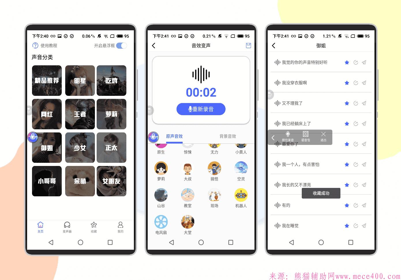 精品语音包支持聊天游戏变声功能