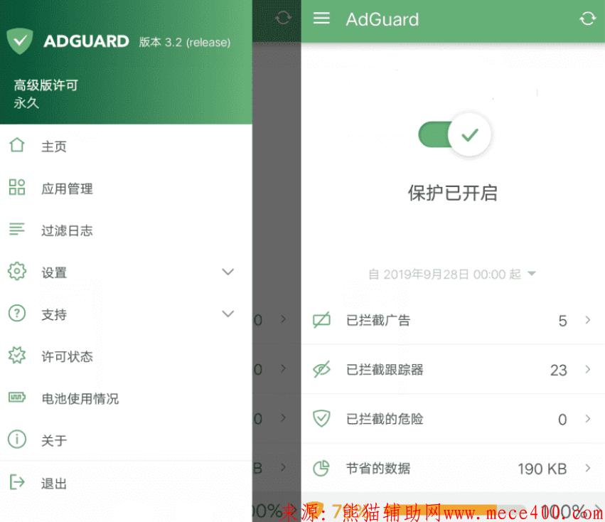 AdGuard_3.5.17 安卓最好用的广告过滤器