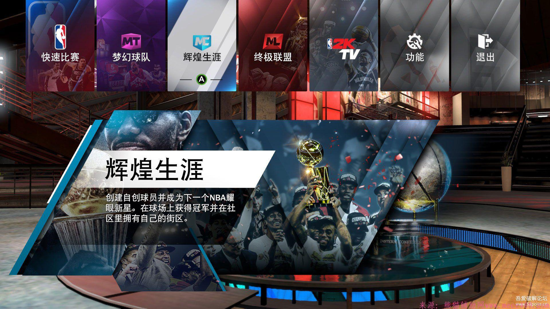 NBA2K20 绿色免安装中文版 解压即玩 解锁生涯模式 整合修改器