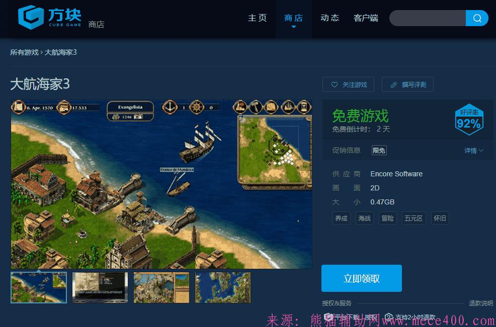 方块游戏限时免费领《大航海家3》
