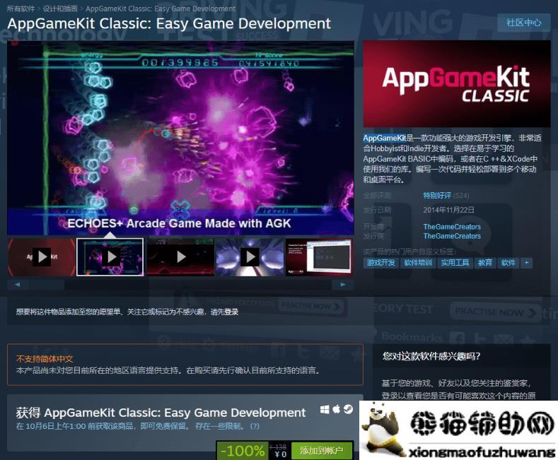 steam喜+1 游戏开发引擎