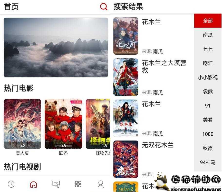 安卓红影v1.1.9.60 南瓜等多影视平台合一