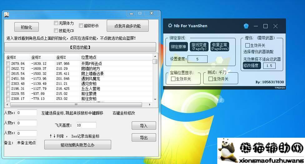 PC原神-派萌多功能游戏助手免费版本「更新」
