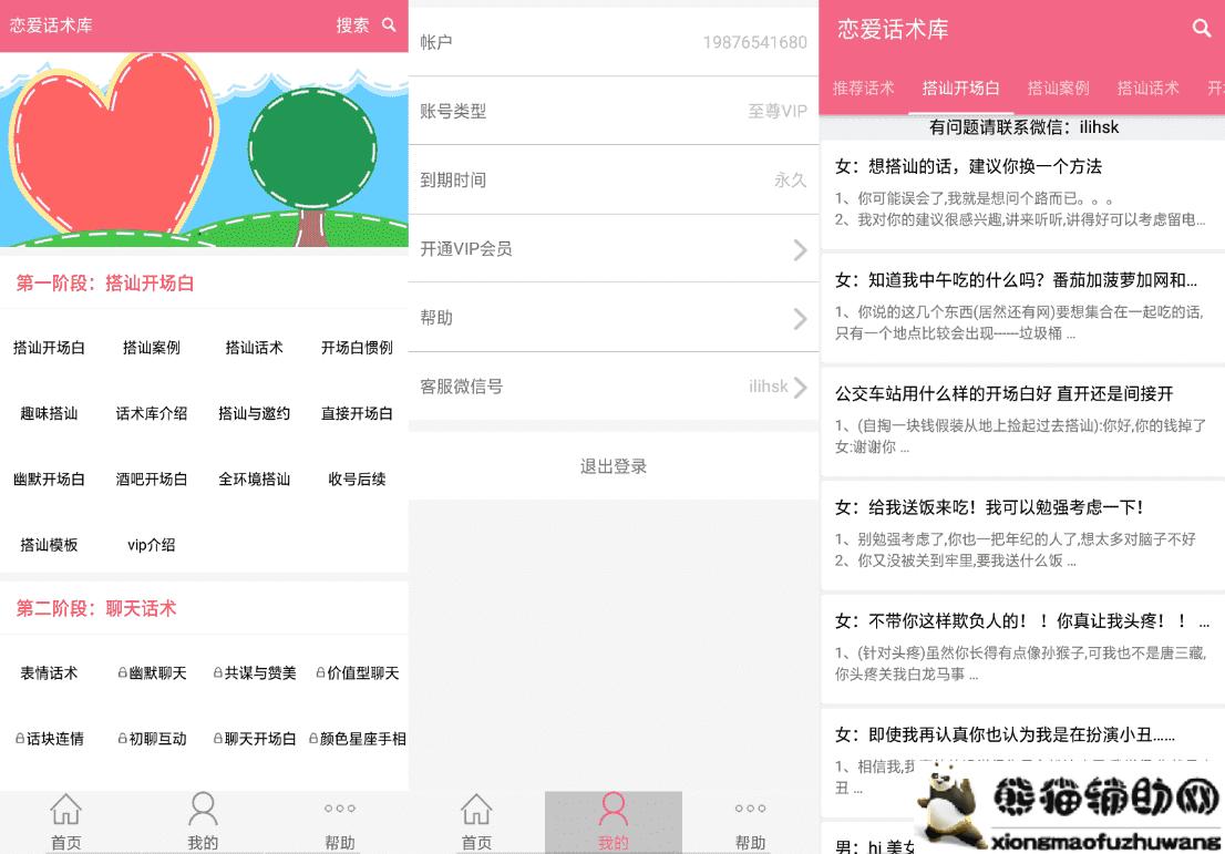 安卓恋爱话术库至尊VIP版v4.2.0