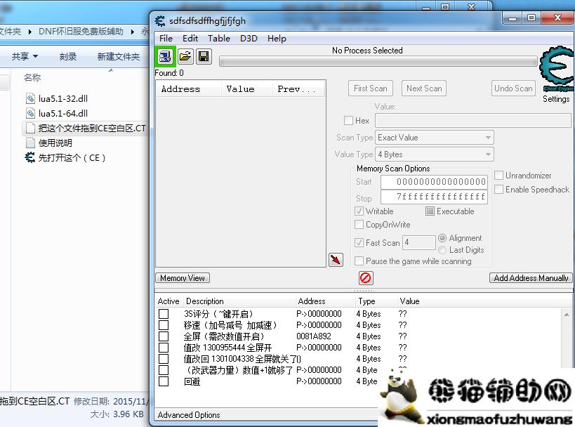 DNF私服游戏助手v12.14全屏秒杀/移动速度/3S评分/CT