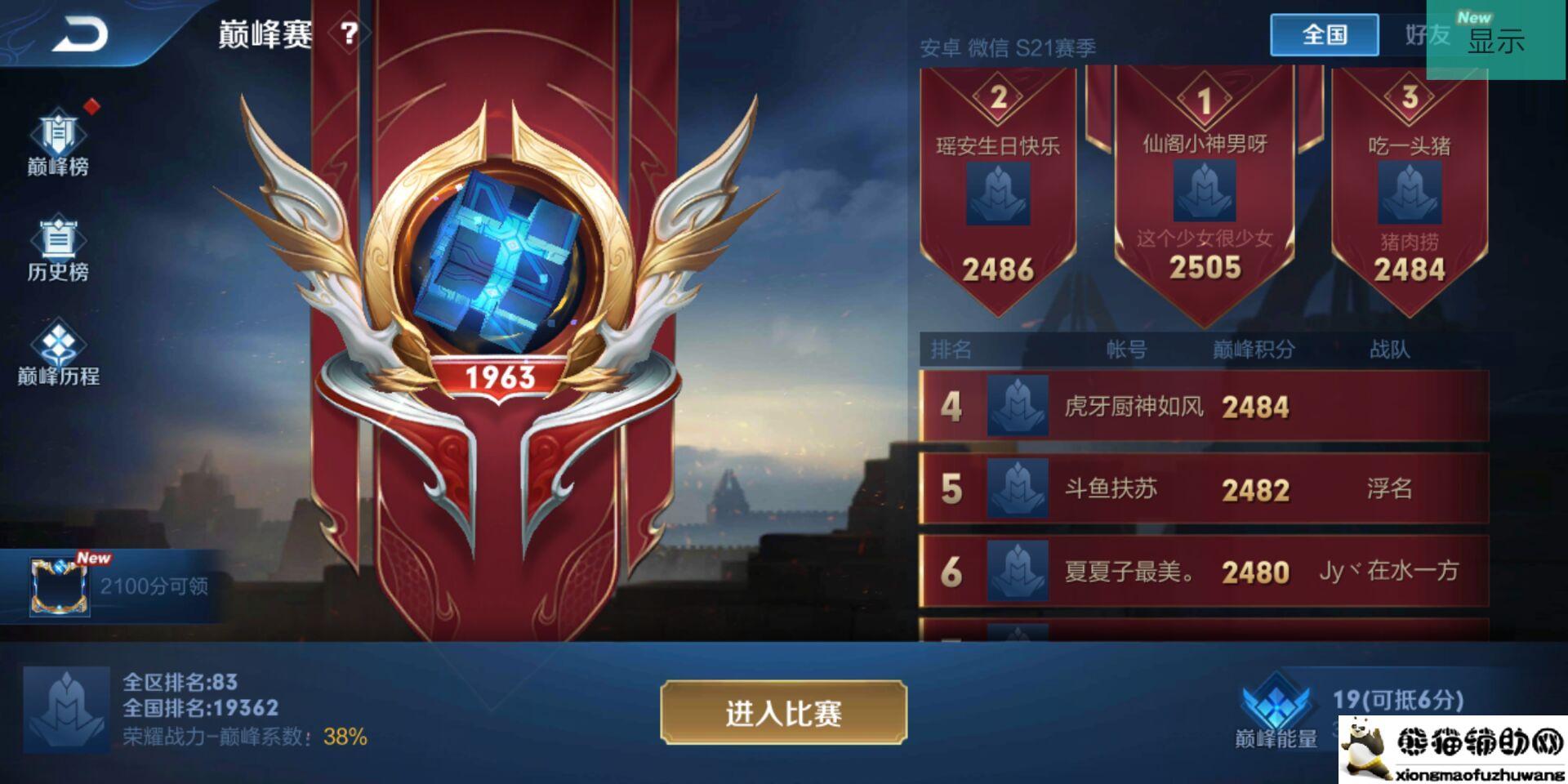 王者荣耀手游-神域游戏助手v12.14内存透视/防封拦截/稳定