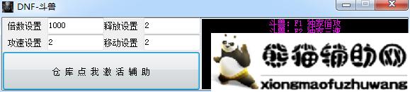 DNF斗兽游戏助手v12.13倍攻/三速/无敌/秒杀/免CD/Pojie