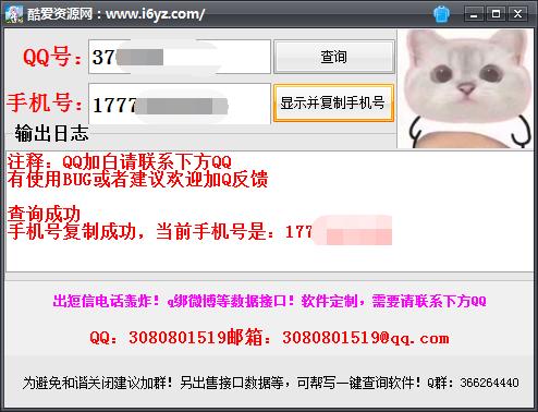 Q查绑助手v1.4 QQ号码一键查询绑定手机号软件免费版