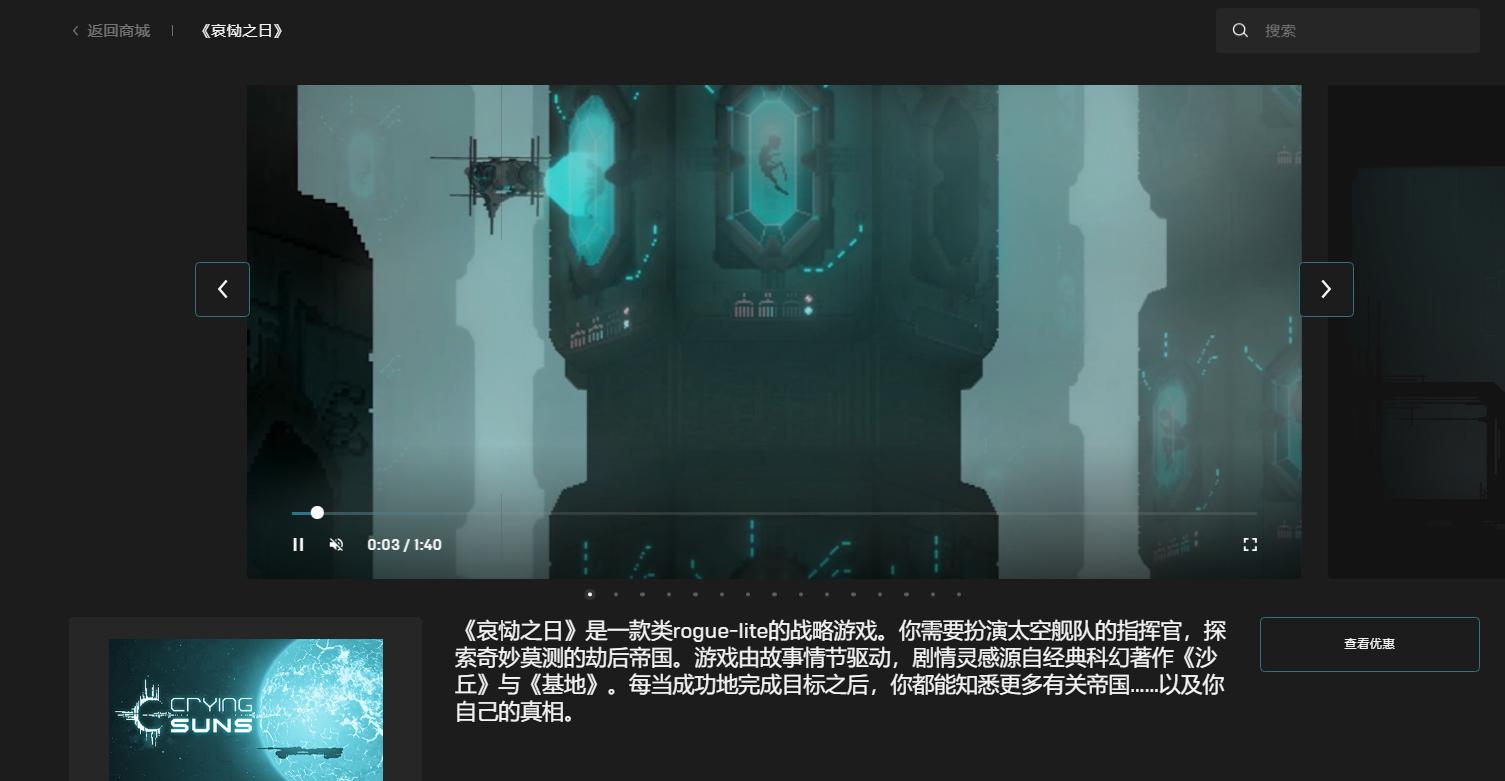 《哀恸之日》Epic商店免费喜+1 百元游戏免费送