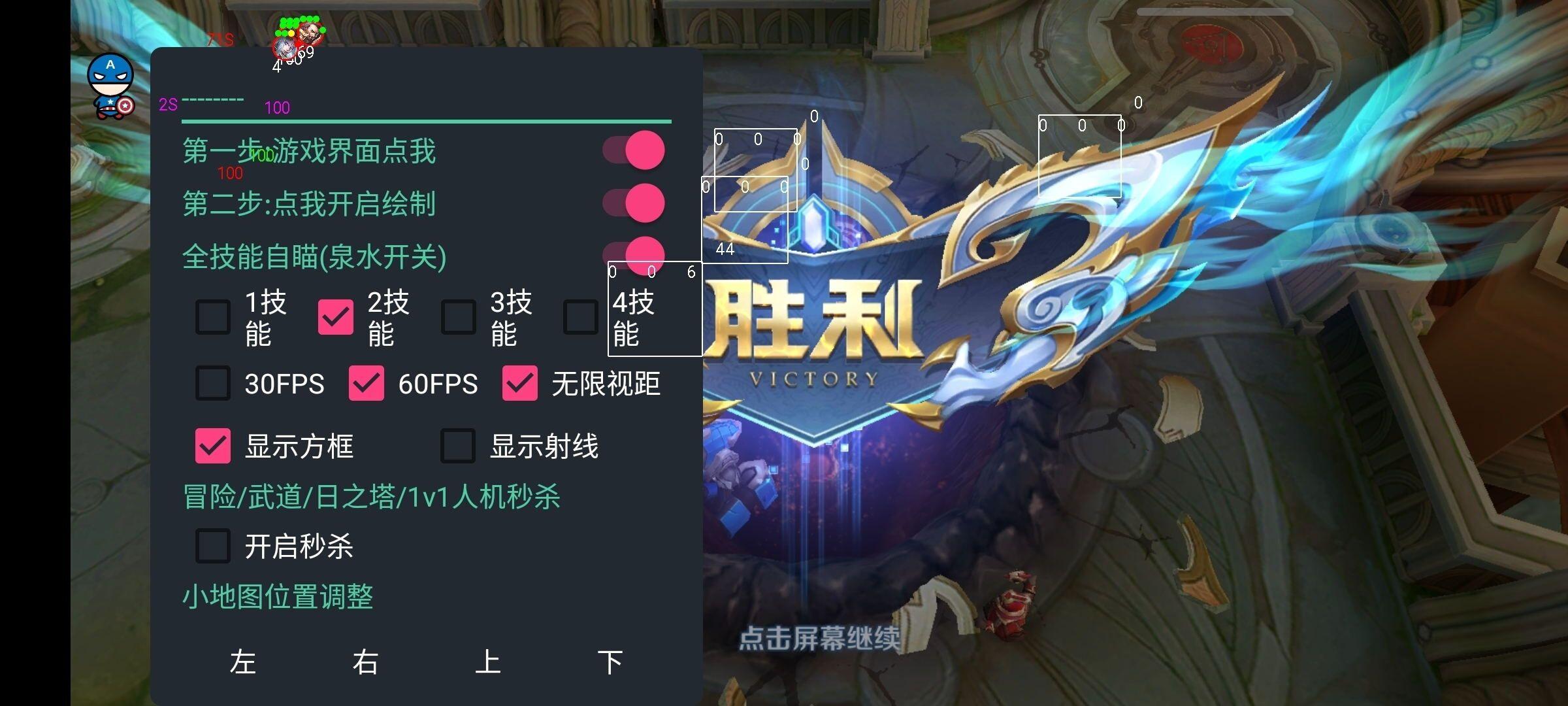 王者荣耀手游-BABA游戏助手v1.4全图透视/技能自瞄