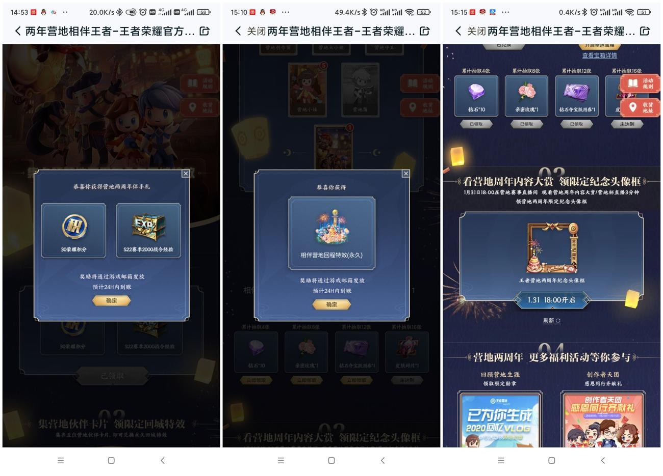 王者荣耀领取30积分兑换头像框最新活动