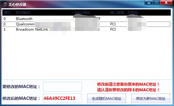 CF无心最强过机器码V2.22破解版 理论支持TX所有游戏