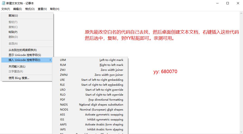 最新亲测YY修改空白名教程