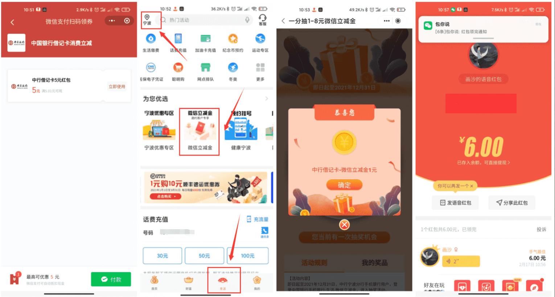 中国银行领取6元微信红包零钱