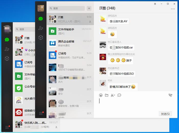腾讯微信 PC电脑版 3.2.1.44 多开防撤回绿色版
