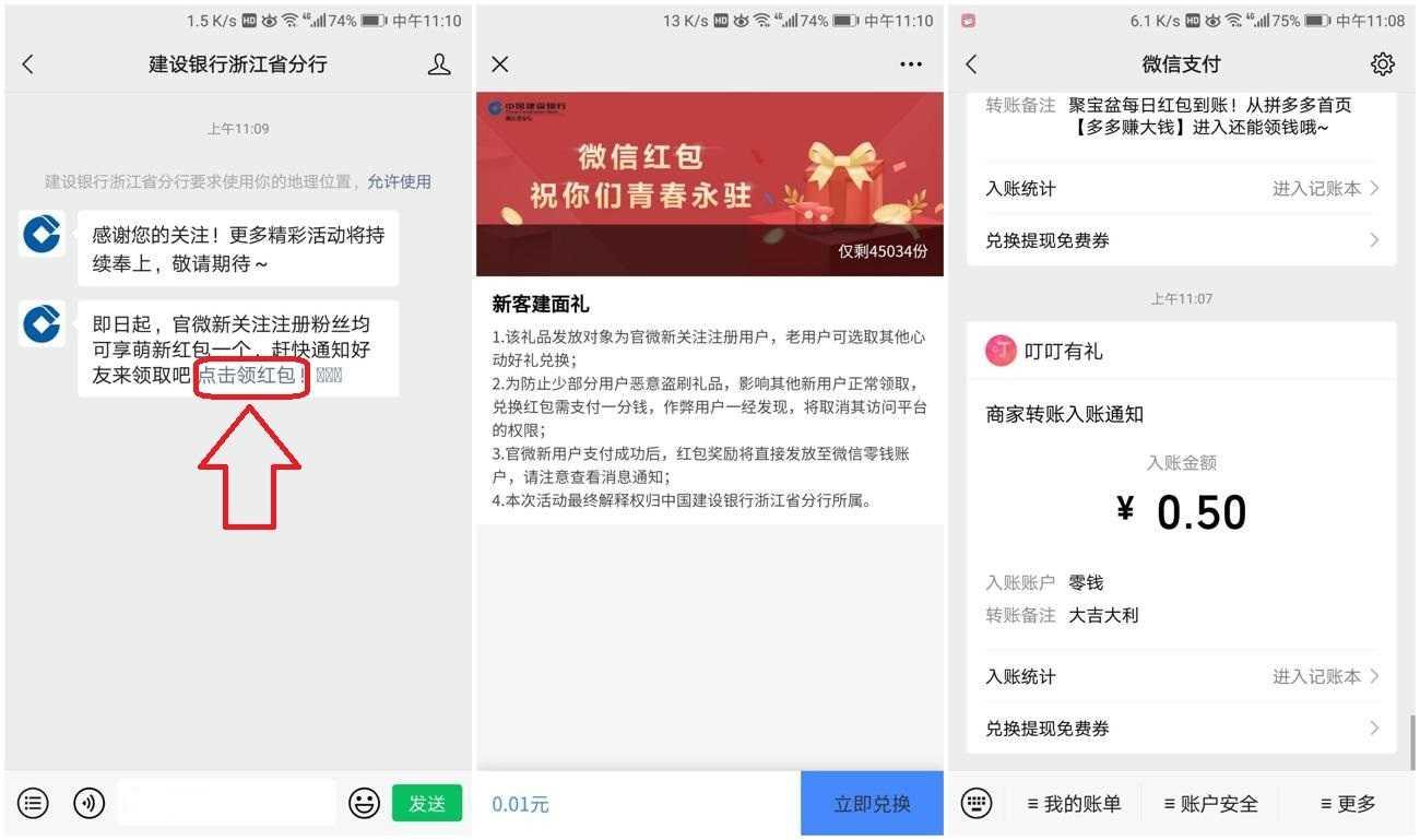 微信关注建设银行领0.5红包
