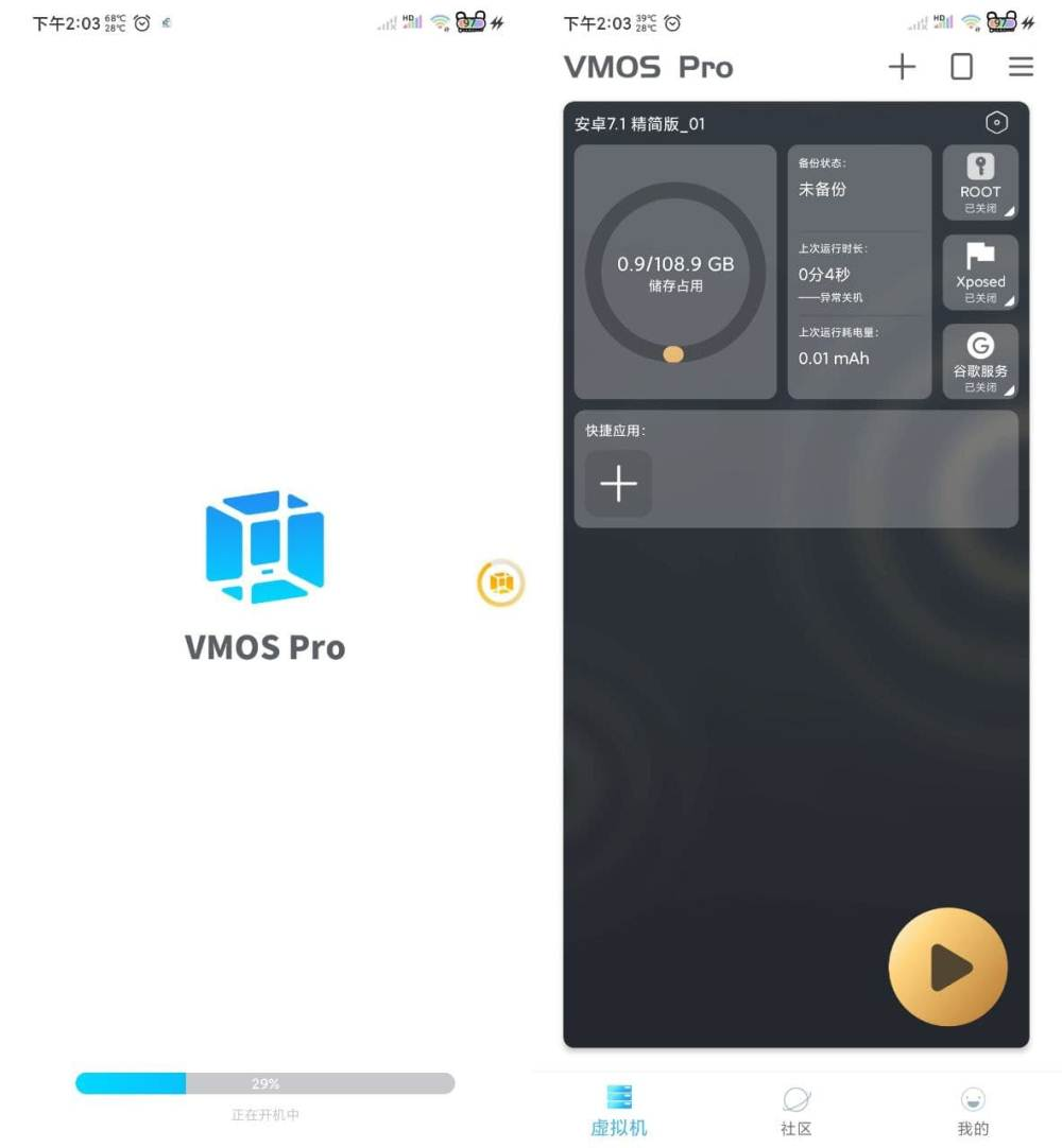 VM虚拟大师 v1.1.40去广告 去推荐 会员专业VIP版