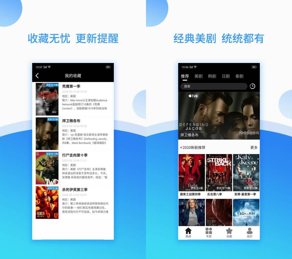 美剧侠 v1.0.3内部版_蓝光品质_完美去广告版