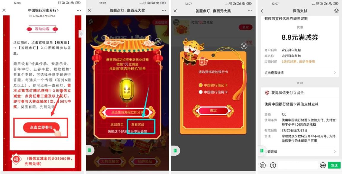 中国银行领3元微信立减金红包活动