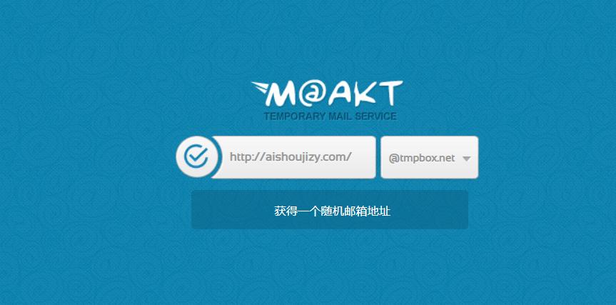 分享一个临时邮箱生成网站